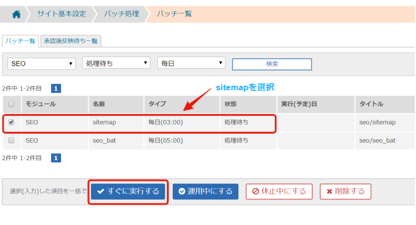 sitemap xmlをカスタマイズする rcmsサポートサイト cmsの構築ならrcms