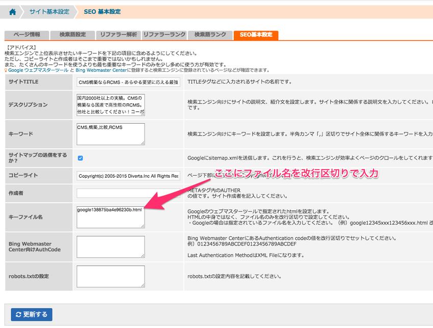 google search console ウェブマスターツール の認証用のhtml ファイルを