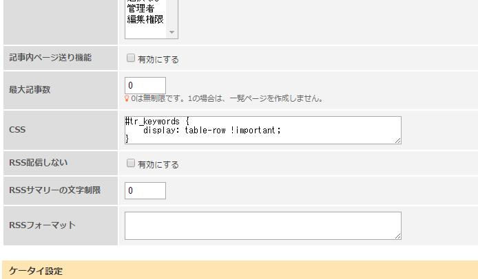 管理画面の記事編集画面にあるkeywordsが非表示に rcmsサポートサイト
