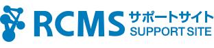 RCMSサポートサイト - CMSの構築ならRCMS